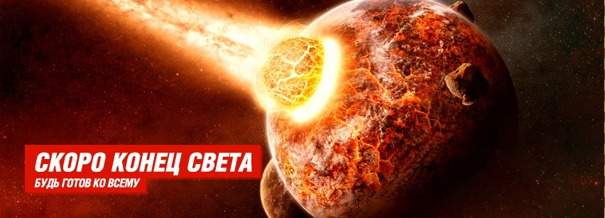 Астероид Аплфис Пророчество