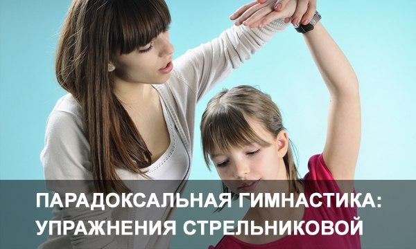 Упражнения Стрельниковой гимнастика