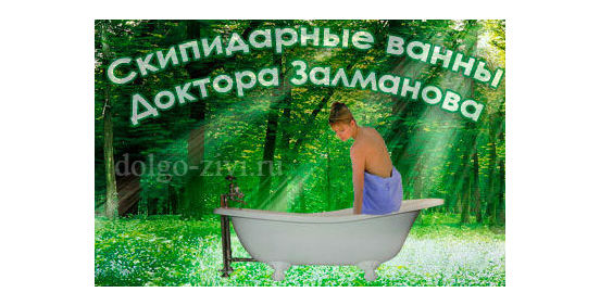 skipidarnyie-vannyi-doktora-zalmanova