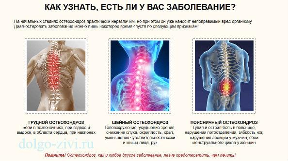Экстрасистолия и остеохондроз: успех в лечении основного заболевания