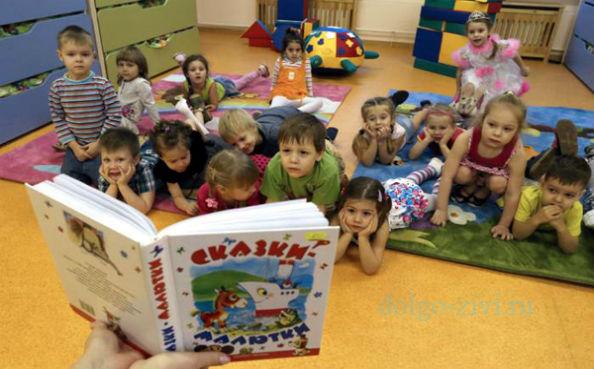 дети слушают сказки