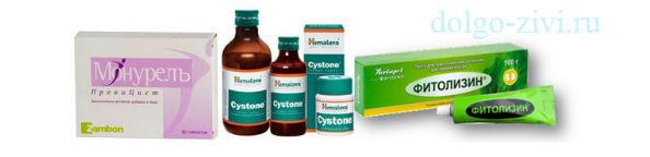 монурель цистон фитолезин