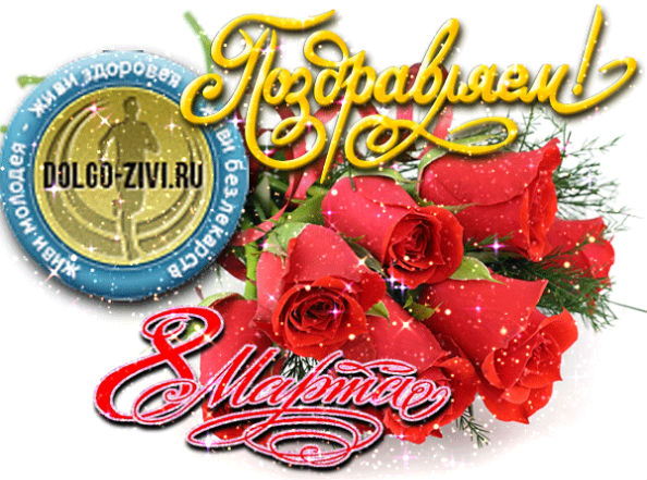 коллектив блога поздравляет с 8 марта