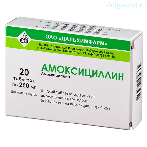 амоксициллин