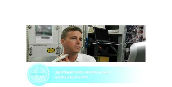 обследование космонавта