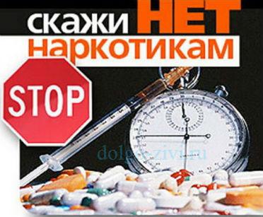 скажи наркотикам нет