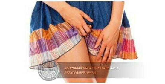 паховая эпидермофития у женщин