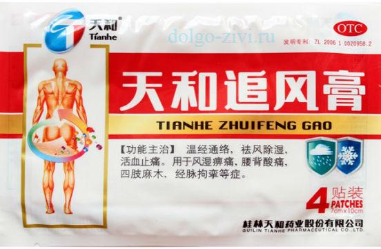 пластырь tianhe zhuifeng gao