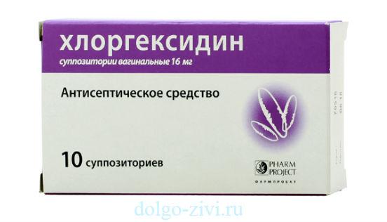 хлоргексидин свечи