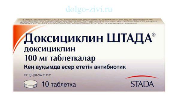 антибиотик доксициклин