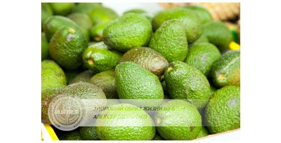 много авокадо