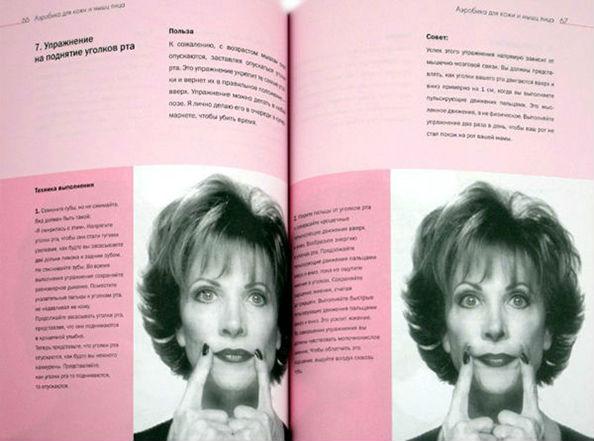 страницы книги Кэрол Маджио