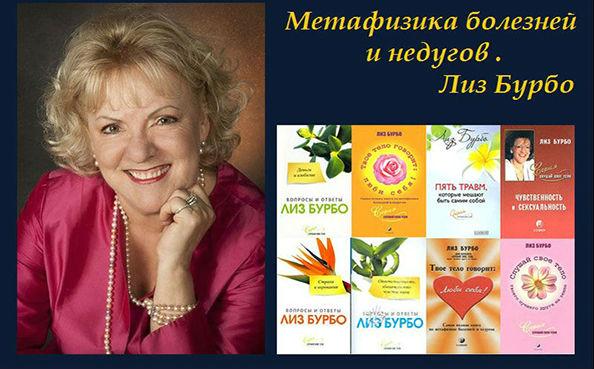 разные книги Лиз Бурбо
