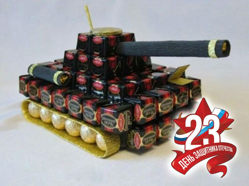 конфетный танк