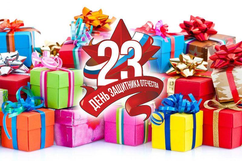куча подарков 23 февраля