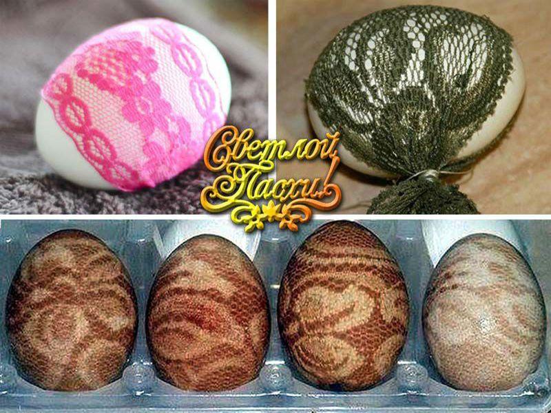 кружевные яйца