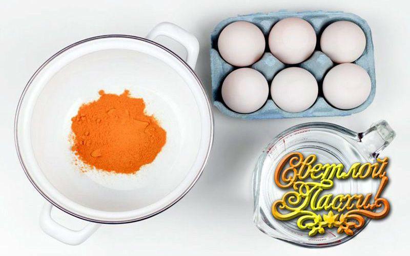 яйца с куркумой