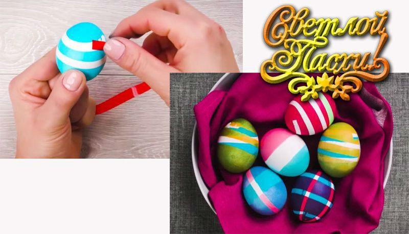 яйца с лентой