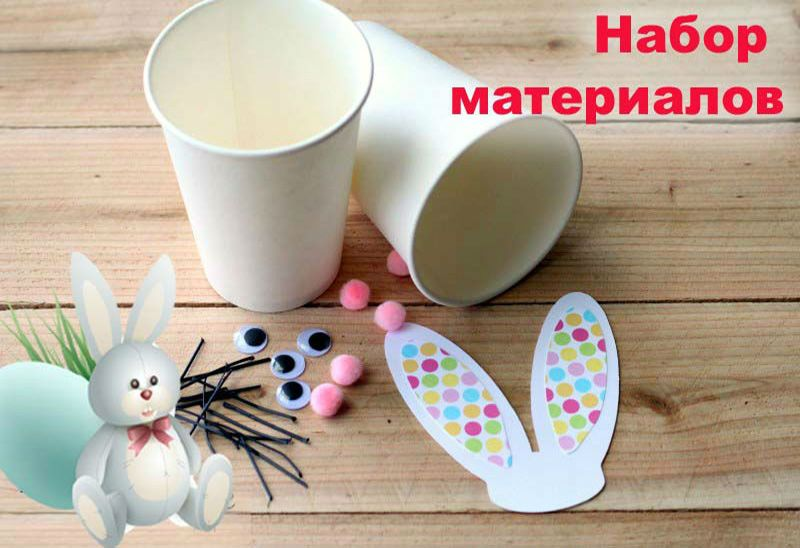 набор для зайца