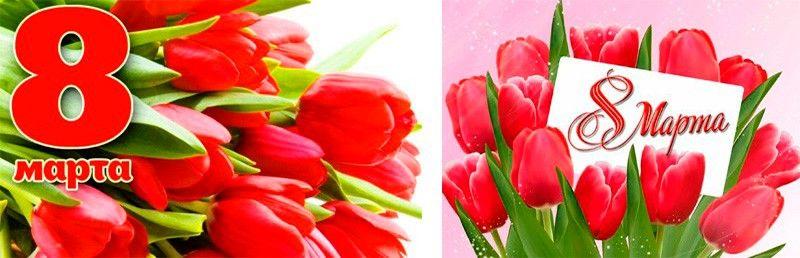 8 марта картинки цветы