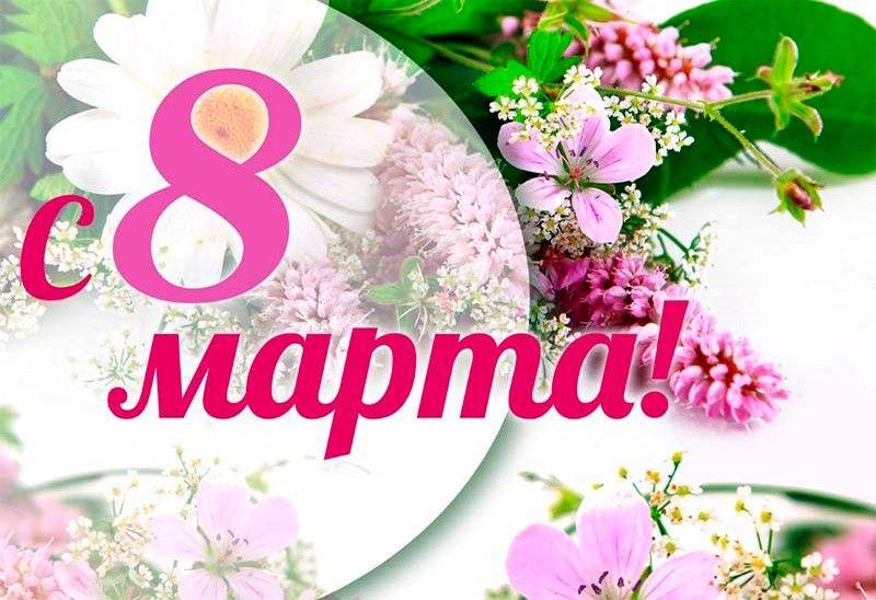 красивые картинки на 8 марта