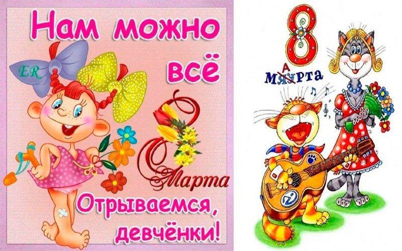юмористические картинки с 8 марта